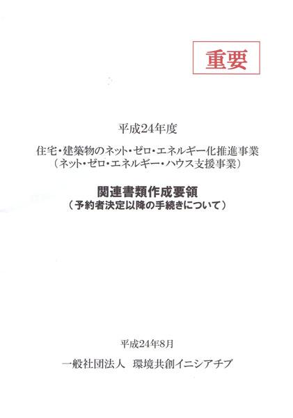 Cci20120812_00000