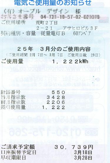 Cci20130314_00001