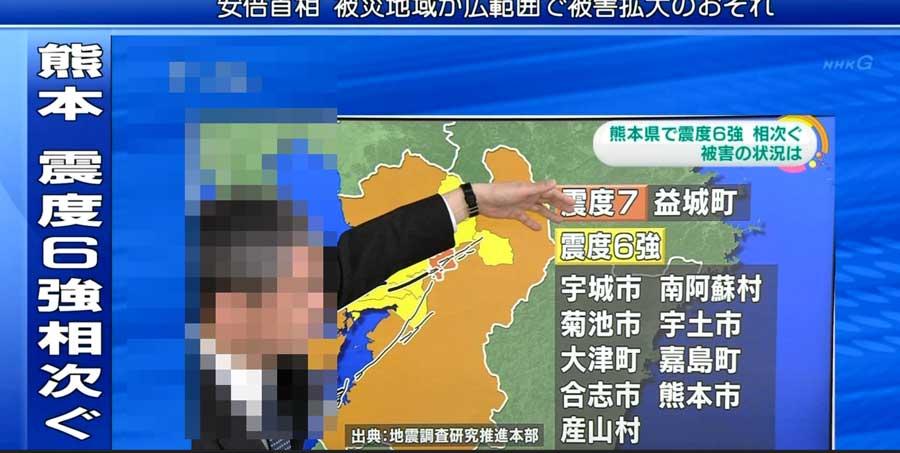 本震を前震と訂正!地震は予知出来ないし予想も無理。